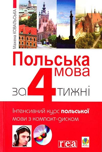 Польскька мова за 4 тижни