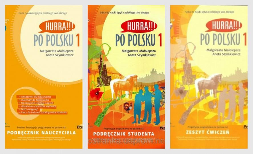 hurra po polsku 3 ответы