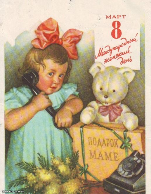 Ретро-открытка на 8 марта